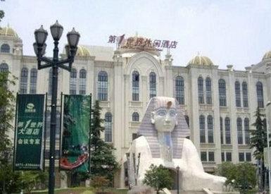 场地资源-杭州第一世界休闲酒店